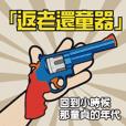 Errand boy - Netizen's items