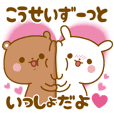 Sticker to send feelings to Kousei