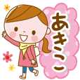 Akiko's daily conversation Sticker