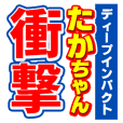 たかちゃんスポーツ新聞