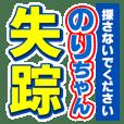 のりちゃんスポーツ新聞