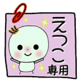 Sticker of the honorific of [Etsuko]!