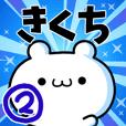 To Kikuchi. Ver.2
