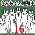 きみちゃんが使う面白名前スタンプ16