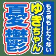 ゆきちゃんスポーツ新聞