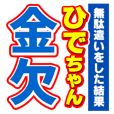 ひでちゃんスポーツ新聞