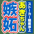 あきちゃんスポーツ新聞