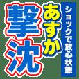 あすかのスポーツ新聞