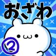 To Ozawa. Ver.2