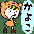 Name Sticker [Kayoko]