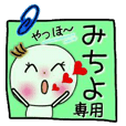 Sticker of the honorific of [Michiyo]!