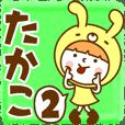 お名前スタンプ【たかこ】Vol.2