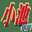 The Koike Sticker 888
