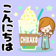 Sticker for exclusive use of Chikako 2