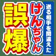 けんちゃんスポーツ新聞