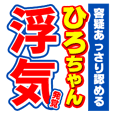 ひろちゃんスポーツ新聞