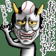 Kyousuke Name Hannya Sticker
