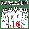 Fun Sticker gift to misa Funnyrabbit16