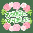 【敬語】花いっぱい丁寧な会話用スタンプ2