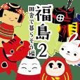 fukushimafolkart2