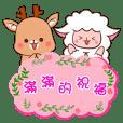 洋芋寵物家族4-鹿比和Q比的問候與祝福!!
