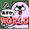 asuka exclusive use