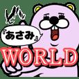 『あさみ』★WORLD★