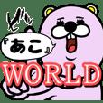 『あこ』★WORLD★