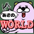 『あさの』★WORLD★