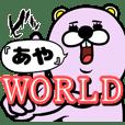 『あや』★WORLD★