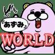 『あずみ』★WORLD★
