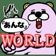 『あんな』★WORLD★