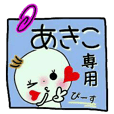 Sticker of the honorific of [Akiko]!
