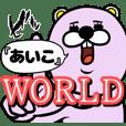 『あいこ』★WORLD★