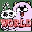 『あき』★WORLD★