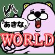 『あきな』★WORLD★
