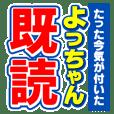 よっちゃんスポーツ新聞