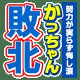かっちゃんスポーツ新聞
