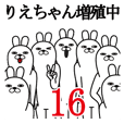 Fun Sticker gift to rie Funnyrabbit16
