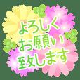 【敬語】花いっぱい丁寧な会話用スタンプ3