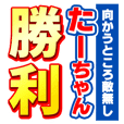 たーちゃんスポーツ新聞
