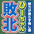 ひーちゃんスポーツ新聞