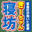 きーちゃんスポーツ新聞
