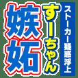 すーちゃんスポーツ新聞