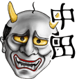 Nakada Name Hannya Sticker
