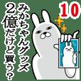 Fun Sticker gift to mika Funnyrabbit10