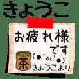 Kyoko memo paper