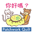 Patchwork Quilt with cats -Chinese