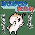 Beginner Akita dialect