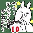 かんちゃんが使う面白名前スタンプ10